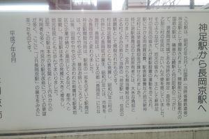 長岡京探訪【上】神足編 ~復原された古墳と城